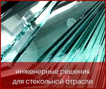 Soluzioni industria vetraria