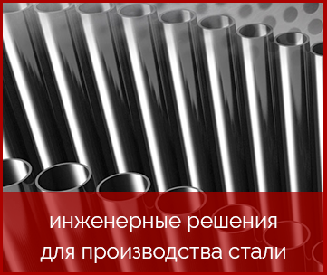 Soluzioni industria per l'acciaio