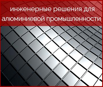 Soluzioni industria dell'alluminio